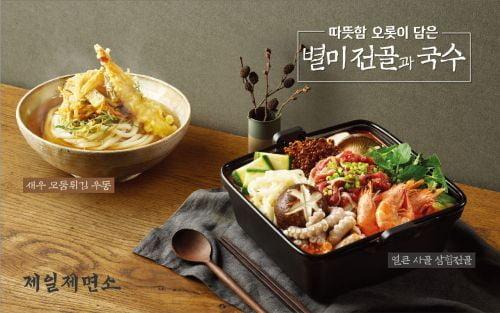 CJ푸드빌 '제일제면소',   한겨울 별미  '별미 전골 & 국수' 출시
