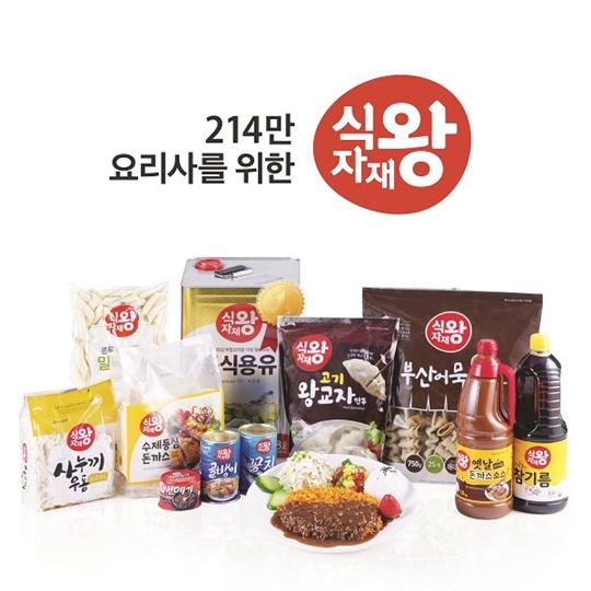 [2020 한국소비자만족지수 1위] B2B식자재마트 브랜드, 식자재왕