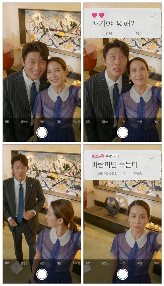 '바람피면 죽는다' 조여정-고준 (사진= KBS 2TV 제공)