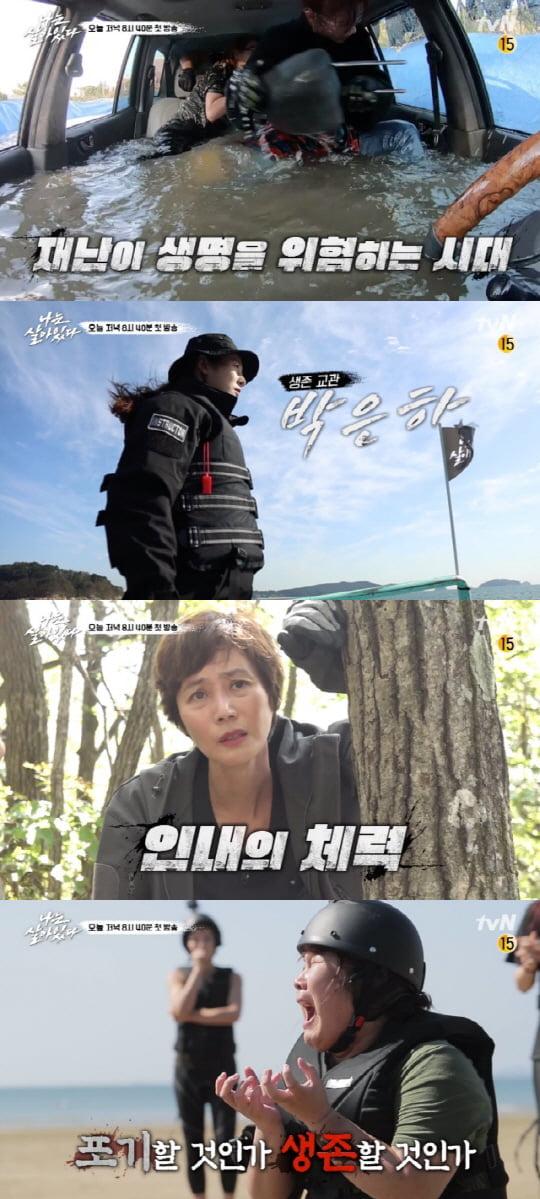 '나는 살아있다'(사진=tvN)