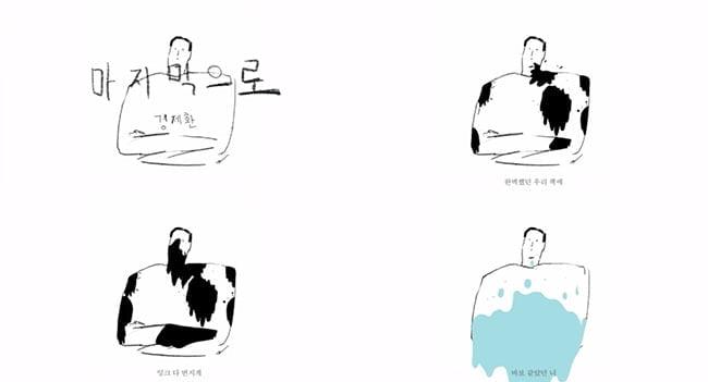 '10일 컴백' 경제환, 신곡 '마지막으로' 리릭 비디오 공개…늦가을 감성 저격