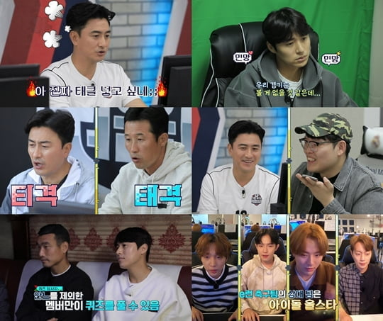 KBS '위캔게임'(사진=방송화면캡쳐)