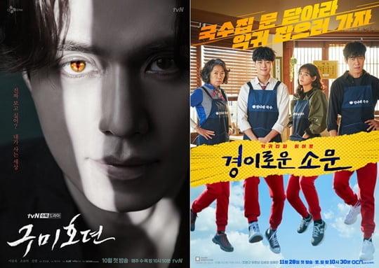 구미호뎐, 경이로운 소문 (사진=tvN, OCN)