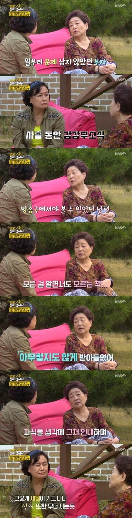 '박원숙의 같이 삽시다'(사진=KBS)