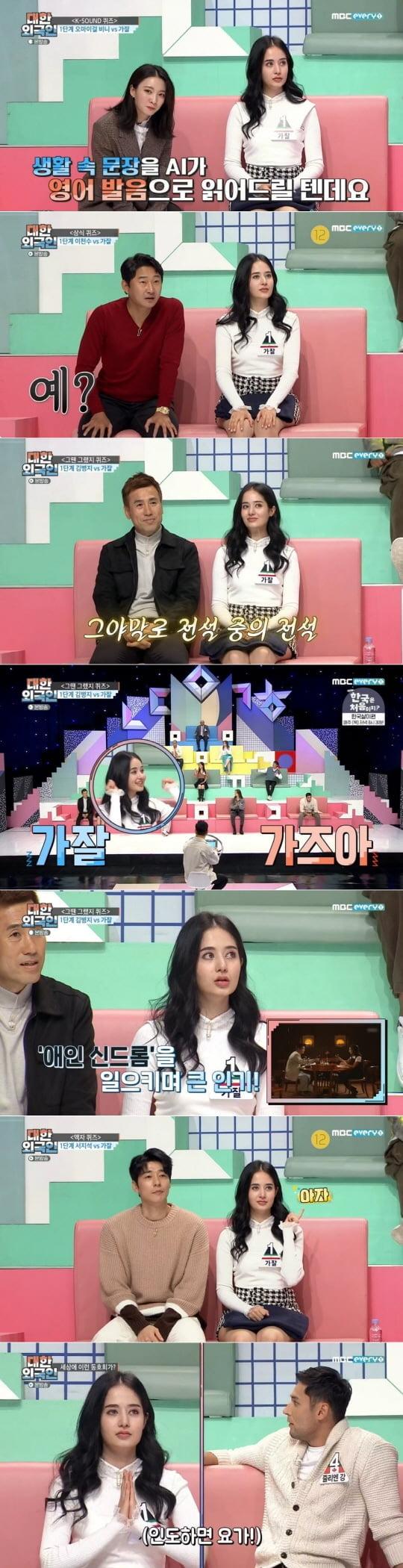 (사진=MBC에브리원 '대한외국인' 방송 캡처)