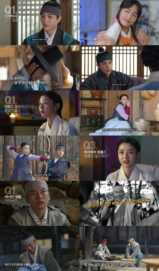 '암행어사' 김명수X권나라X이이경 (사진=암행어사 티저 영상 캡처)
