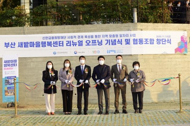 신한금융희망재단, 부산 새밭마을 복합문화센터 오픈