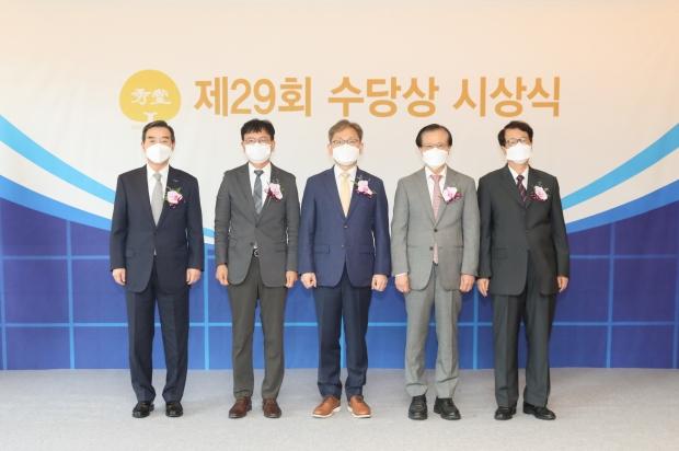 삼양그룹 수당재단, 제29회 수당상 시상식 개최