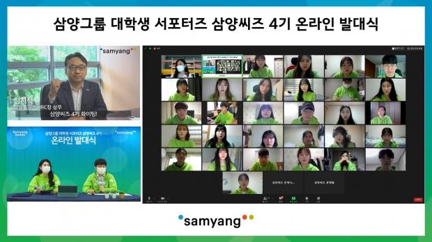삼양그룹, 대학생 서포터즈 '삼양씨즈' 4기 온라인 발대식 성료