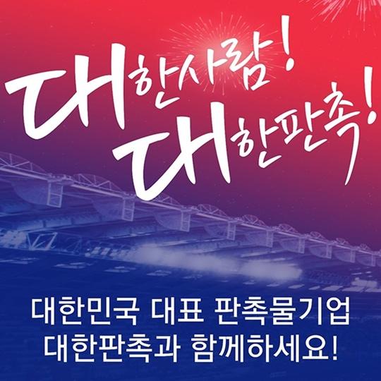[2020 한국소비자만족지수 1위] 판촉물제작 온라인쇼핑몰, 대한판촉