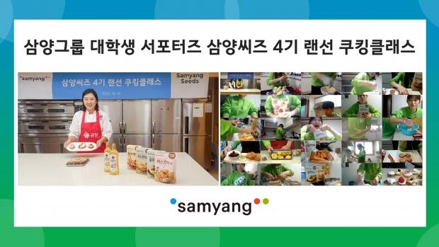 삼양그룹, 삼양씨즈 4기 '랜선 쿠킹클래스' 열어