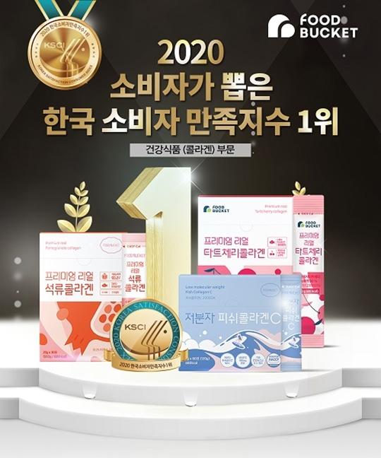 [2020 한국소비자만족지수 1위] 건강기능식품 브랜드, 푸드버킷