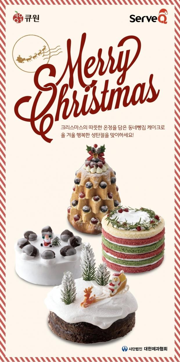 삼양사 서브큐, 동네 빵집과 함께 '미리' 크리스마스