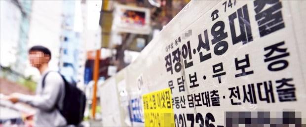 서울 명동 거리에 대출 관련 전단이 빼곡하다. 김범준 기자 bjk07@hankyung.com