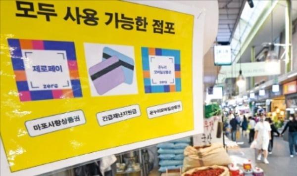 [단독] 서울사랑상품권 '사재기' 통한 '학원비 재테크' 막는다