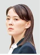 """국정원 """"김여정, 北국정 전반 관여"""""""