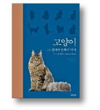 [책마을] 인간은 단지 '집사'일 뿐…고양이는 길들여지지 않는다