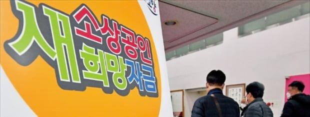 지난달 26일 경기 고양시 일산동구청에서 소상공인들이 새희망자금을 신청하고 있다.  /한경DB
