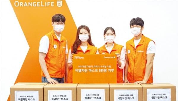 오렌지라이프는 코로나19 감염 예방을 위해 전국 66개 아동보육시설에 비말차단용 마스크 5만 개를 기부했다.  오렌지라이프 제공
