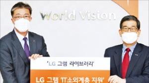 LG전자, '굿즈 수익금' IT 소외계층 교육환경 지원
