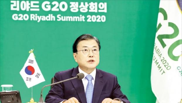 문재인 대통령이 지난 21일 청와대에서 화상 방식으로 열린 주요 20개국(G20) 정상회의에 참석해 발언하고 있다.  허문찬 기자 sweat@hankyung.com