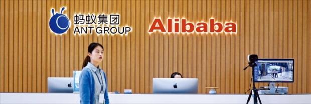 세계 최대 규모(345억달러)의 기업공개를 준비하다가 지난 3일 중국 정부로부터 돌연 상장 중단 지시를 받은 앤트그룹 본사 내부.   로이터연합뉴스