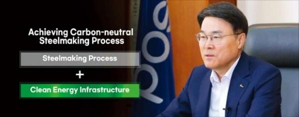 최정우 포스코 회장이 10월 철강분석기관 WSD가 주최한 온라인 콘퍼런스에서 기조연설을 하고 있다.  포스코 제공