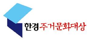한경주거문화대상…상도역 롯데캐슬·송산 모아미래도 에듀포레