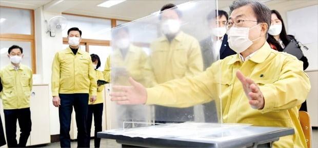 """자가격리 시험장 찾은 문 대통령 """"감독자원 교사들 고마운 분들"""""""