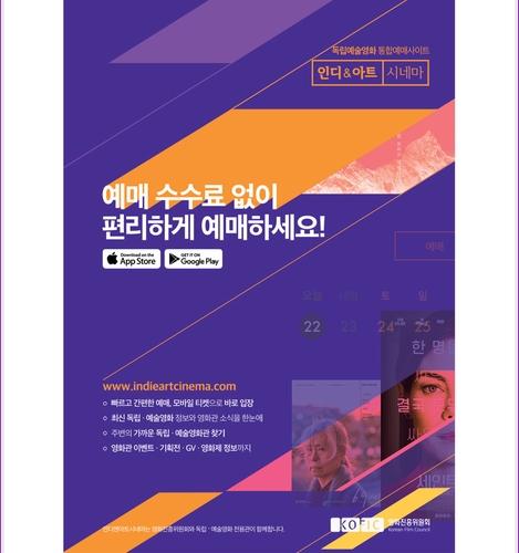 [영화소식] 독립예술영화 통합예매 '인디앤아트' 수수료 무료