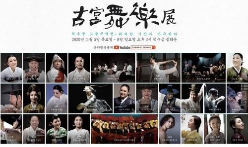 [문화소식] 덕수궁서 열리는 춤사위와 국악 한마당