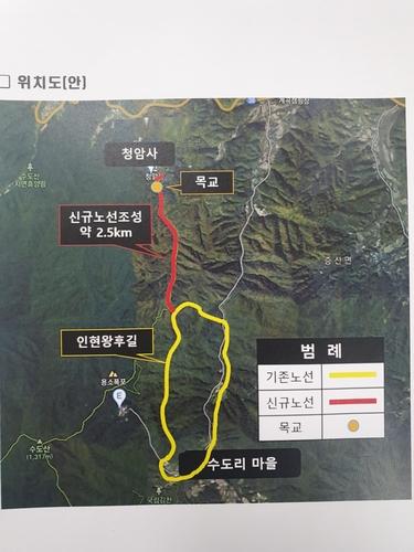 스님만 이용하던 김천 청암사 숲길 2.5㎞ 개방