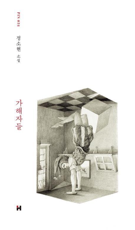 [신간] 유랑의 달