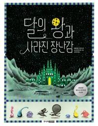 [아동신간] 달의 왕과 사라진 장난감
