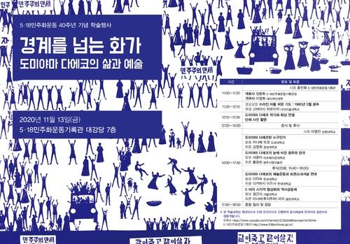 고립된 광주 알린 화가 도미야마 다에코…5·18기록관 학술대회