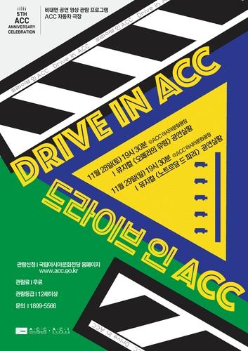 아시아문화광장서 28∼29일 자동차극장 문 열어