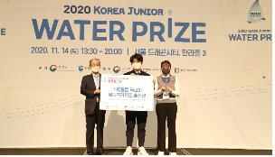 '코리아 주니어 워터프라이즈 2020' 대상에 청심국제고팀