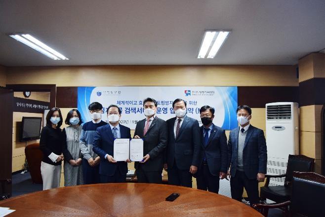 한국도핑방지위원회, 약학정보원과 업무 협약 체결