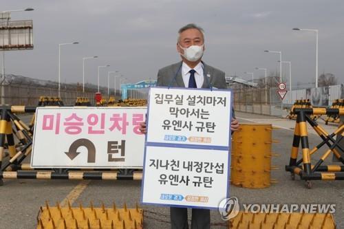 """DMZ내 비군사적 부분 유엔사 관여는 정전협정 위반"""