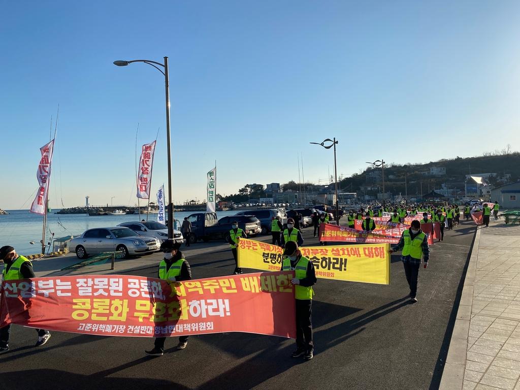 """""""맥스터 건설 반대"""" 시민단체 육지·해상서 동시 집회"""