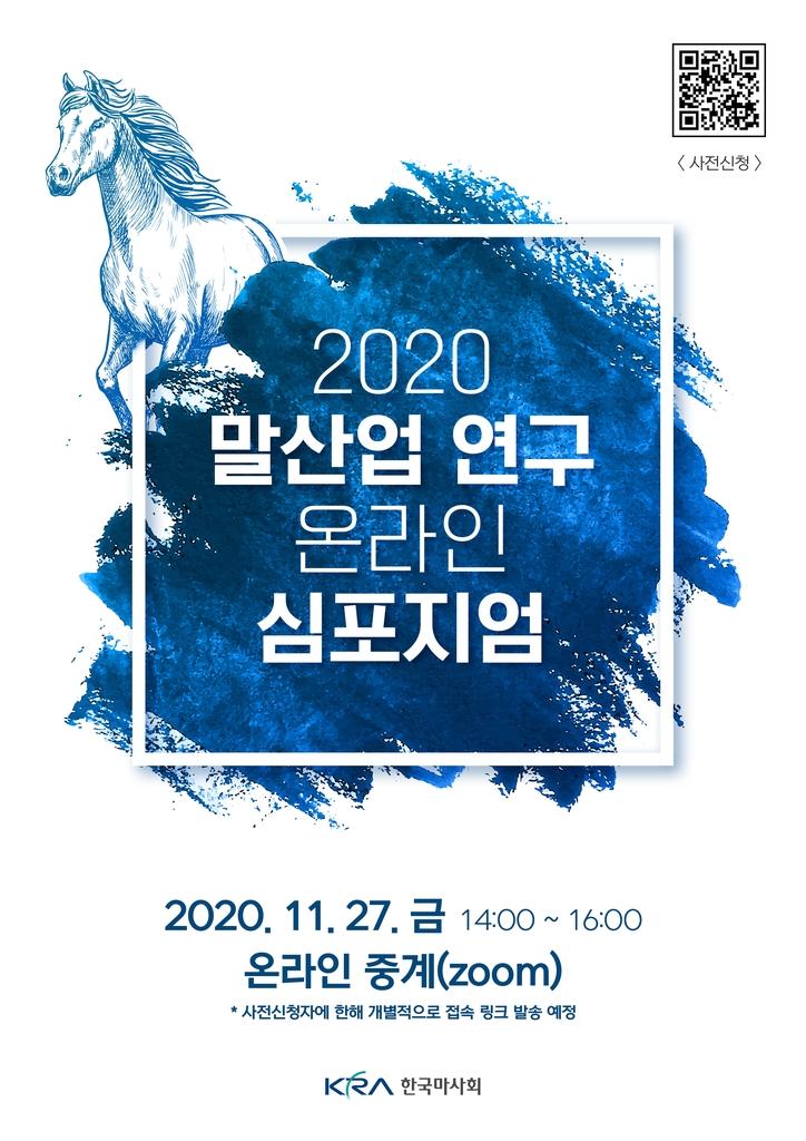 한국마사회, 27일 말산업 연구 온라인 심포지엄 개최