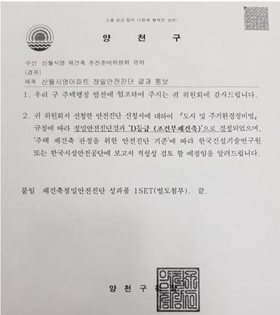 서울 양천구 신월시영아파트, 재건축 1차 정밀안전진단 통과