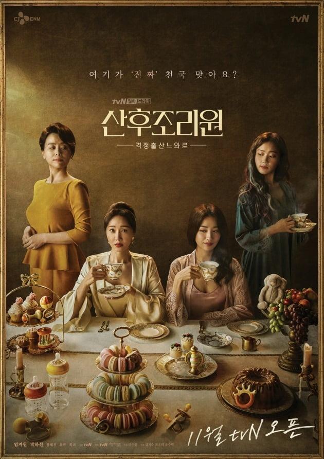 '산후조리원' 메인 포스터/ 사진=tvN 제공
