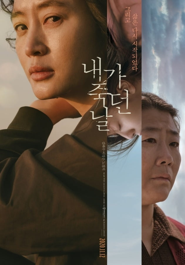 영화 '내가 죽던 날' 포스터 / 사진제공=워너브러더스 코리아