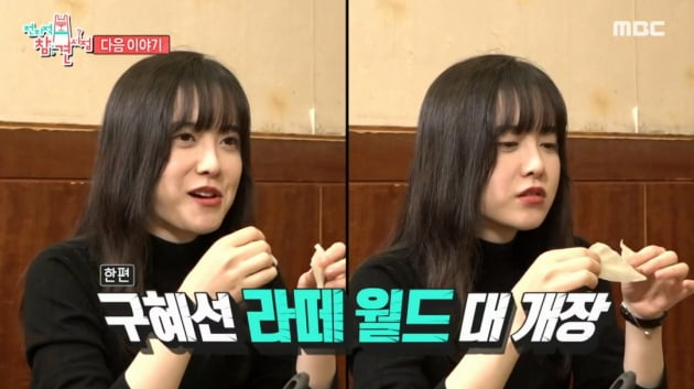 Goo Hye-seon, first entertainment after divorce'At War' / Photo = MBC broadcast screen capture