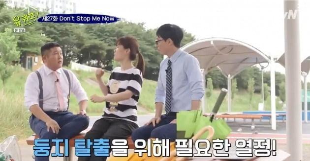 Photo = tvN'You Quiz' broadcast screen.