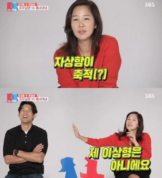 '동상이몽2' 오지호♥은보아 /사진=SBS 방송화면 캡처