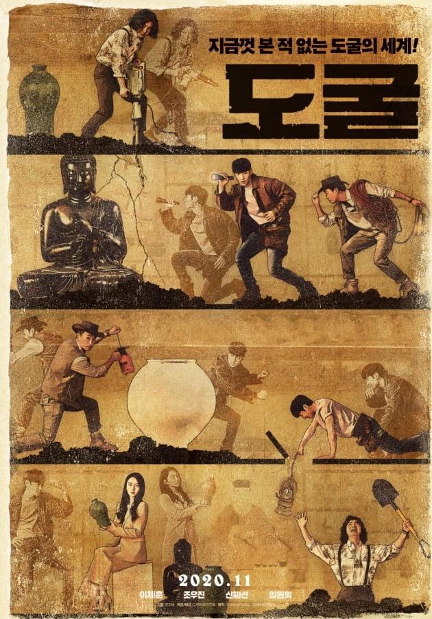 영화 '도굴' 포스터 / 사진제공=CJ엔터테인먼트