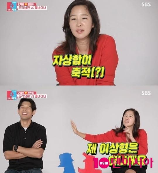 """[타임머신] '동상이몽2' 은보아 """"♥오지호, 하나하나 보면 잘생겼다"""""""