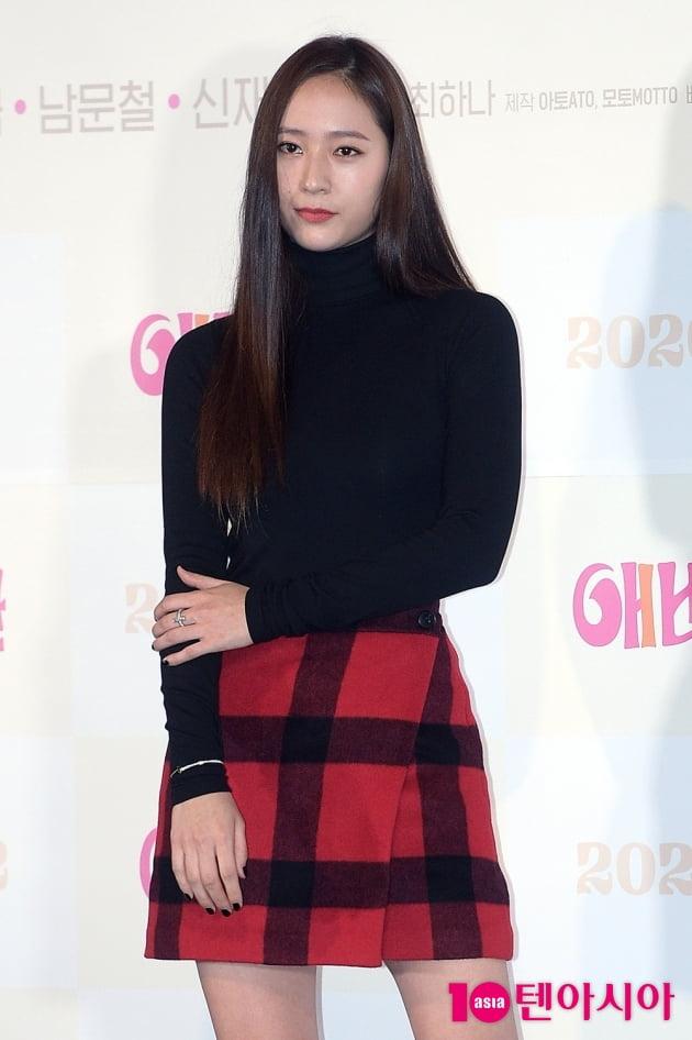 [B컷 방출] '애비규환' 정수정, f(x) 크리스탈 아닌 영화 배우로!
